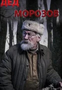 кадр из фильма Дед Морозов