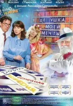 Екатерина Стриженова и фильм Дедушка моей мечты (2014)