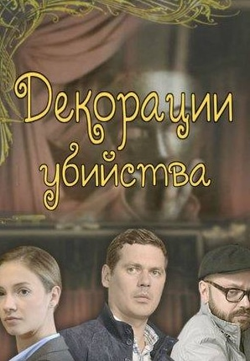 Александр Пашков и фильм Декорации убийства (2015)