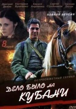 кадр из фильма Дело было на Кубани
