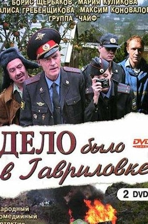 кадр из фильма Дело было в Гавриловке