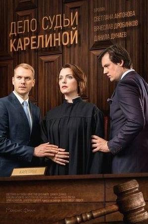 кадр из фильма Дело судьи Карелиной
