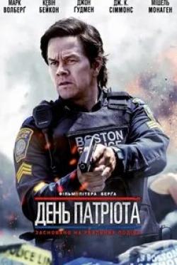 Джон Гудман и фильм День патриота (2013)