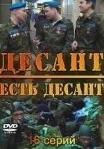Александр Попов и фильм Десант есть десант