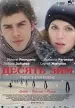 Сергей Никоненко и фильм Десять зим