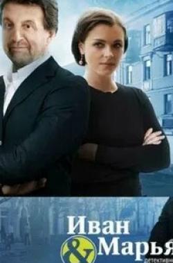кадр из фильма Детективное агентство «Иван да Марья»