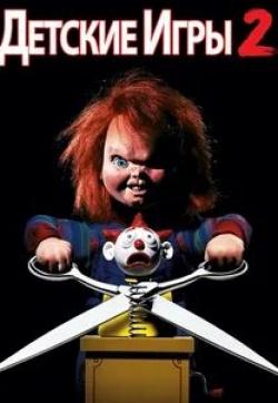кадр из фильма Детские игры