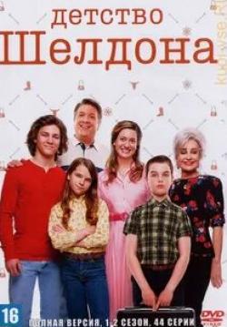 кадр из фильма Детство Шелдона