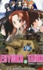кадр из фильма Девушки и танки