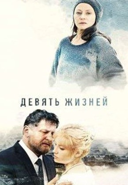 Джейсон Айзекс и фильм Девять жизней (2005)