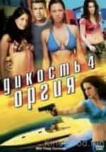 Марк Маколей и фильм Дикость-4: Оргия