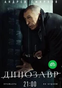 Инна Чурикова и фильм Динозавр