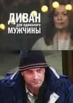 Ирина Низина и фильм Диван для одинокого мужчины