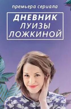 кадр из фильма Дневник Луизы Ложкиной