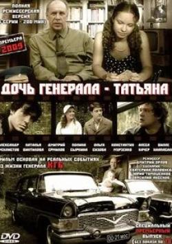 кадр из фильма Дочь генерала — Татьяна