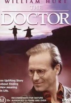 кадр из фильма Доктор