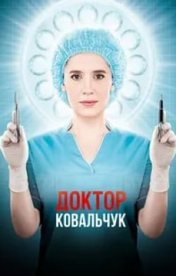 кадр из фильма Доктор Ковальчук
