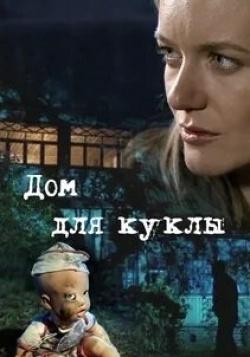 кадр из фильма Дом для куклы