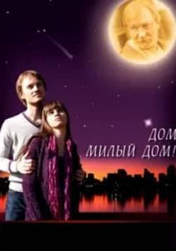 кадр из фильма Дом, милый дом