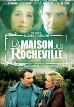 кадр из фильма Дом Рошвилей