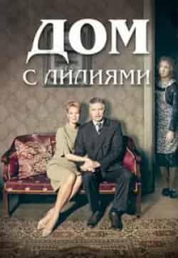 Борис Химичев и фильм Дом с лилиями