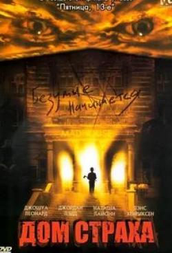 кадр из фильма Дом страха