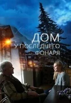 кадр из фильма Дом у последнего фонаря