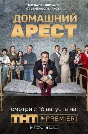 Гоша Куценко и фильм Домашний арест