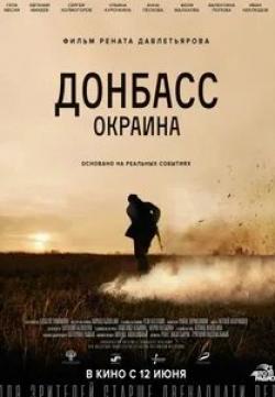 Донбасс. Окраина кадр из фильма