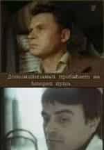 Сергей Никоненко и фильм Дополнительный прибывает на второй путь