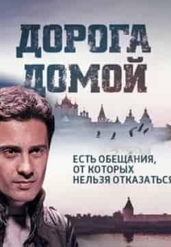 Сергей Астахов и фильм Дорога домой (2014)
