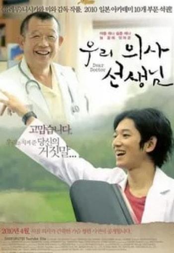 кадр из фильма Дорогой доктор