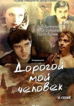 Ирина Розанова и фильм Дорогой мой человек (2011)