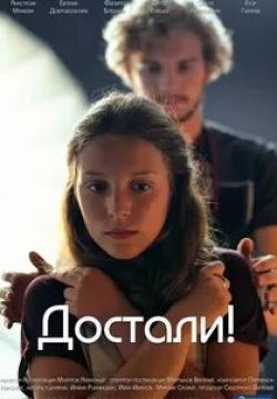 кадр из фильма Достали!