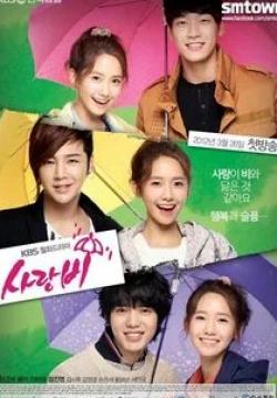 кадр из фильма Дождь любви