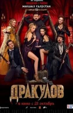 Иван Агапов и фильм Дракулов