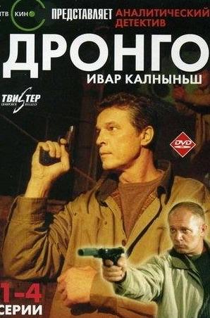 Борис Химичев и фильм Дронго (2002)