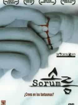 кадр из фильма Дрожь