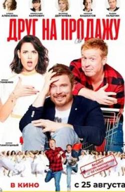 Мирослава Карпович и фильм Друг на продажу (2021)