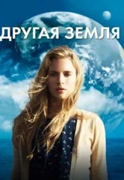 кадр из фильма Другая Земля
