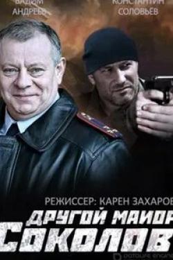 кадр из фильма Другой майор Соколов