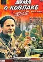 Константин Степанков и фильм Дума о Ковпаке