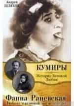Николай Козак и фильм Дума про козака Голоту