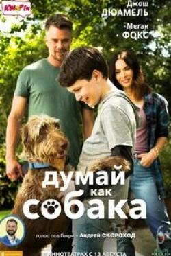кадр из фильма Думай как собака
