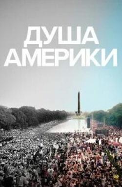 Душа Америки кадр из фильма
