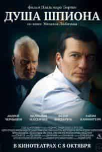 Даниил Спиваковский и фильм Душа шпиона
