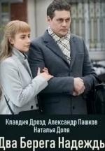 Александр Пашков и фильм Два берега надежды