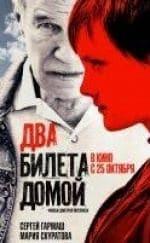 Сергей Гармаш и фильм Два билета домой