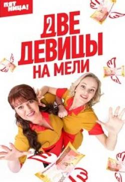 Гоша Куценко и фильм Две девицы на мели (2019)