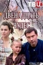 Виталий Емашов и фильм Двенадцать чудес